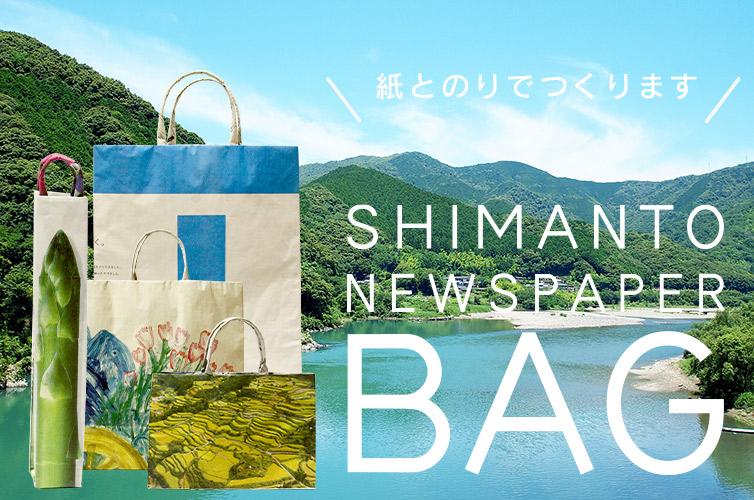 しまんと新聞ばっぐ SHIMANTO ZIGURIストア しまんとじぐり 四万十ジグリ