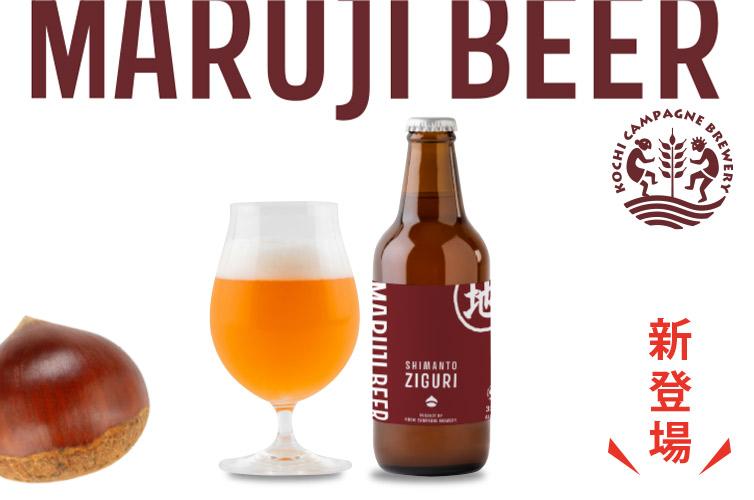 しまんと地栗 栗 四万十 しまんと地栗エール ペールエール クラフトビール 栗ビール beer ビール