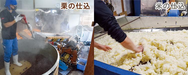 栗と米の焼酎 焼酎 しまんと地栗 仕込みの様子 四万十
