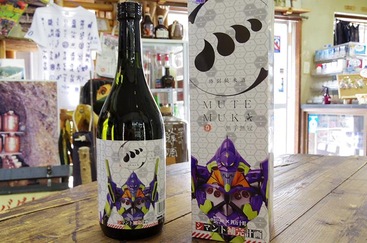 無手無冠(むてむか) 特別純米酒 パッケージ