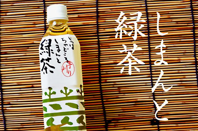 夏ギフト しまんと緑茶500ml×24本入
