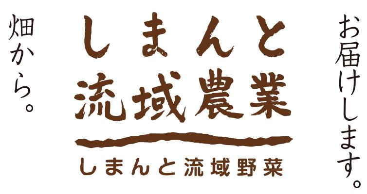 しまんと流域農業 ロゴ