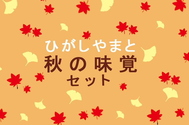ひがしやま 秋の味覚 四万十ドラマ つぶれない店