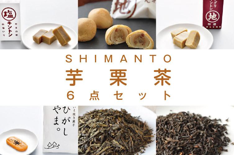 芋栗茶 6点セット