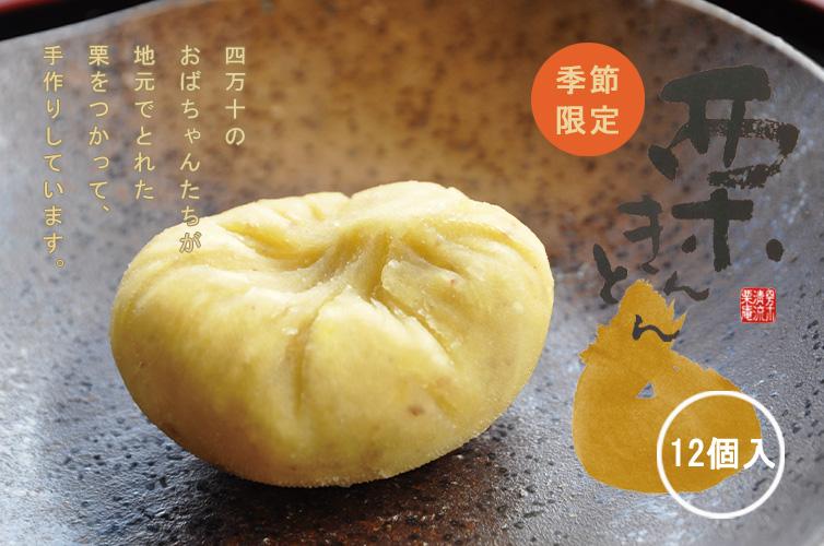 清流栗庵 栗きんとん(12個入)