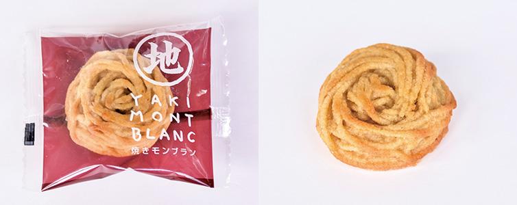 個包装 焼きモンブラン 和栗 常温 オンラインショップ