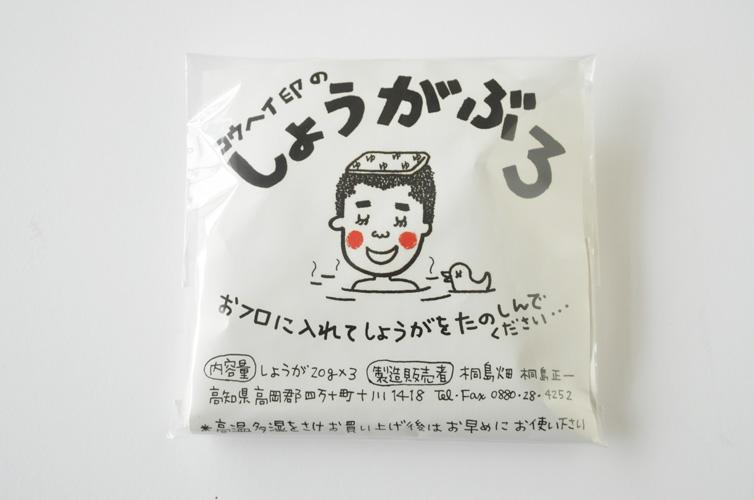 桐島畑の生姜風呂