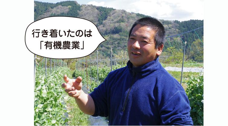 行き着いたのは「有機農業」