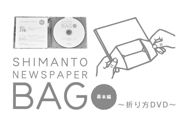 しまんと新聞ばっぐの作り方DVD【基本編】