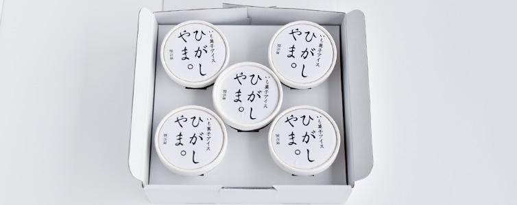 ひがしやま アイス 5個入 複数個 冷凍 クール便