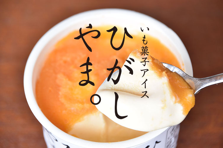 しまんと地栗 アイス icecream 芋 国内産 四万十 四万十川 おちゃくりcafe ひがしやま 5個入 ギフト