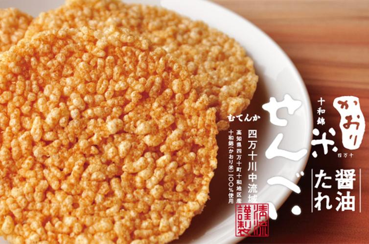 かおり米せんべい 醤油だれ 3袋セット