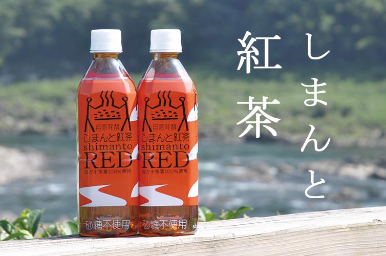 しまんとRED(500ml×24本)