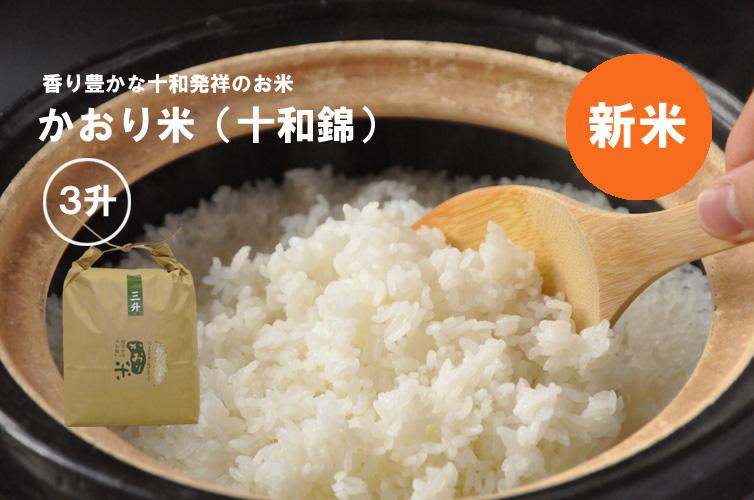 かおり米『十和錦』3升(4.5kg)
