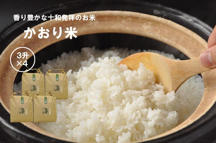 かおり米『十和錦』3升×4袋(18kg)