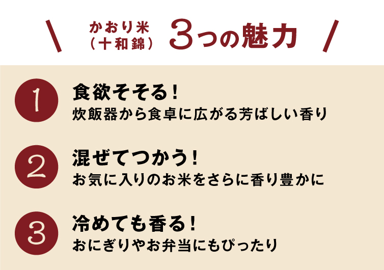 かおり米十和錦の3つの魅力!