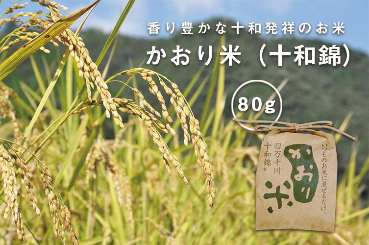 かおり米『十和錦』(80g)
