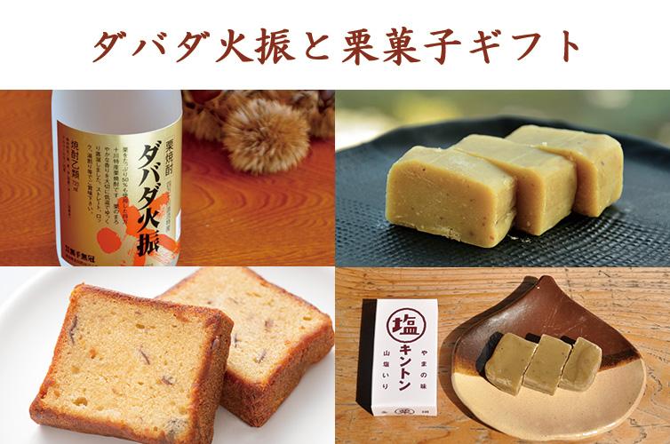 ダバダ火振りと栗菓子 ギフト