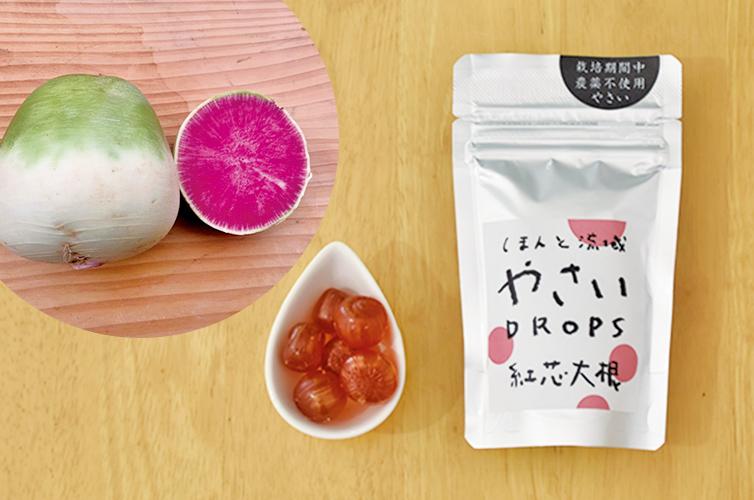 しまんと流域野菜 農薬不使用 化学肥料不使用 生姜 紅芯大根 山塩 飴 Drop 四万十 野菜