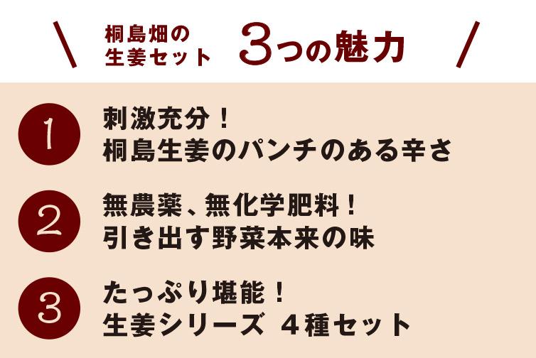 桐島畑の生姜セット 3つの魅力!