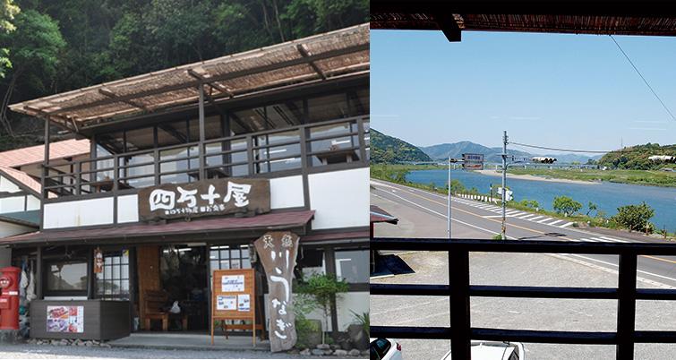 川漁師の店「四万十屋」外観