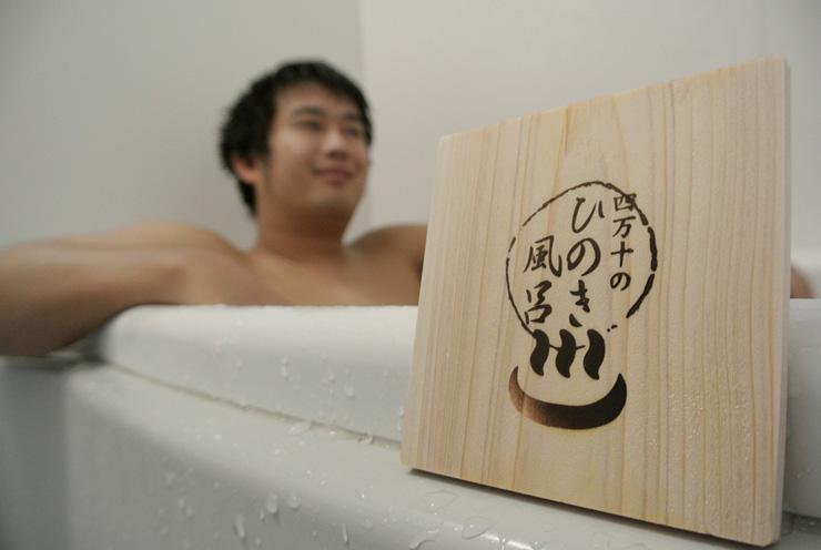 四万十のひのき風呂使用図