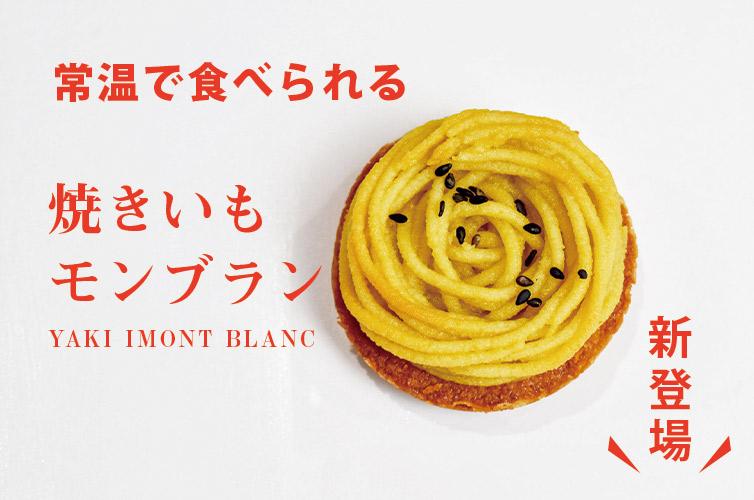 モンブラン サツマイモ 焼き芋 スイートポテト potato