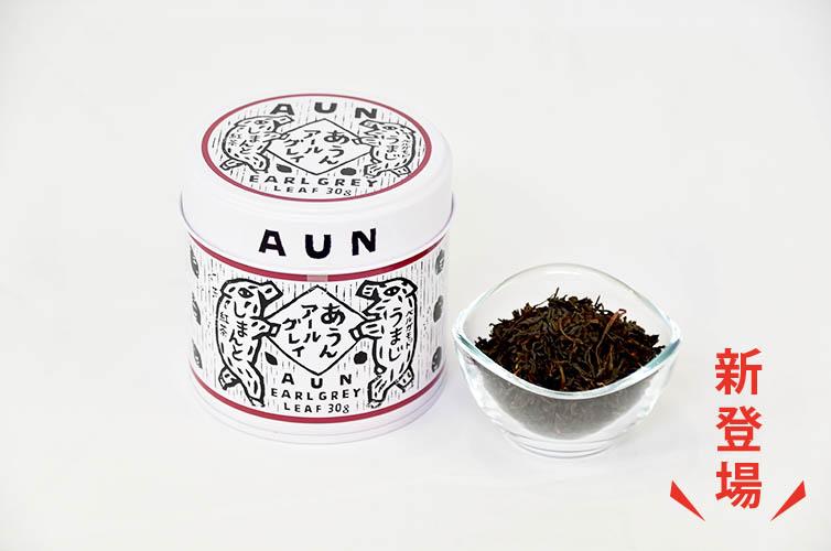 アールグレイ earlgrey しまんと紅茶 茶葉 フレーバーティー ベルガモット 和紅茶 高知産 高知 国産 ティータイム こだわり おみやげ プレゼント
