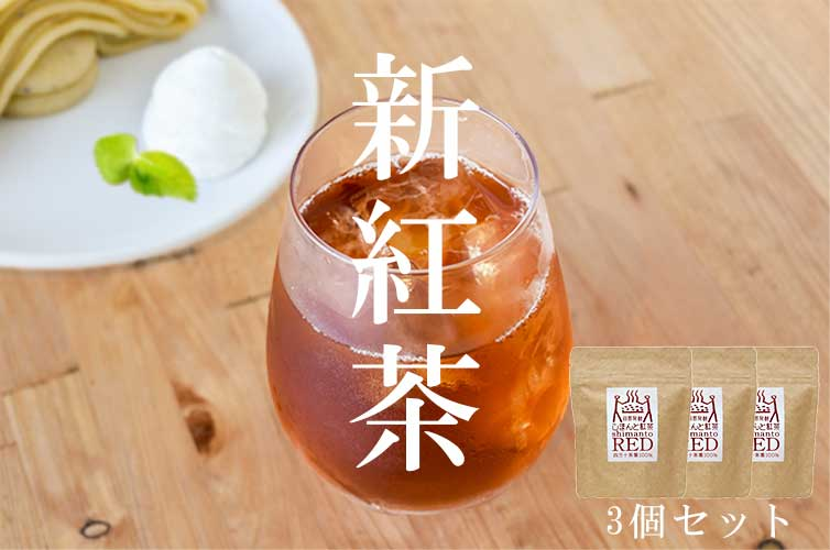 【2021年産】しまんと紅茶 茶葉 新茶