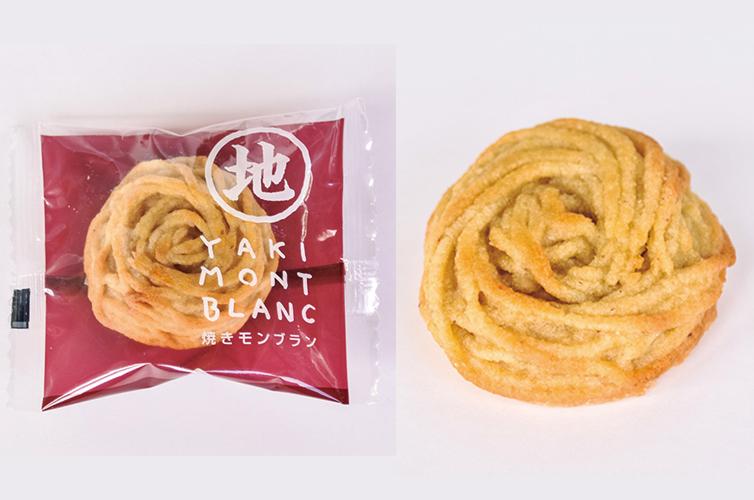 焼きモンブラン モンブラン 国産 montblanc beke