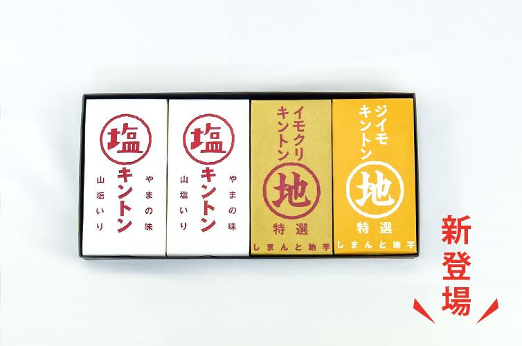 塩キントン くりきんとん 芋キントン 芋 しまんと地栗 四万十 栗菓子 和菓子 手土産 高知 芋菓子