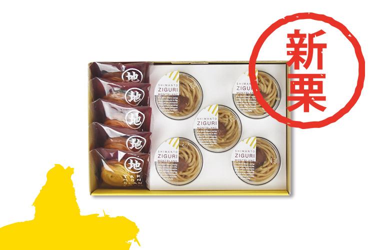 モンブラン ギフト 箱 BOX 栗 贈り物 しまんと地栗 焼きモンブラン 冷凍