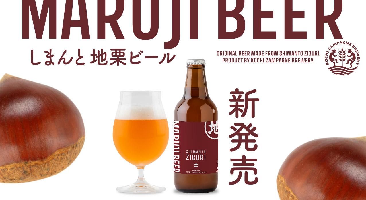しまんと地栗 TOSACO まるじビール クラフトビール MARUJI BEER しまんと地栗エール