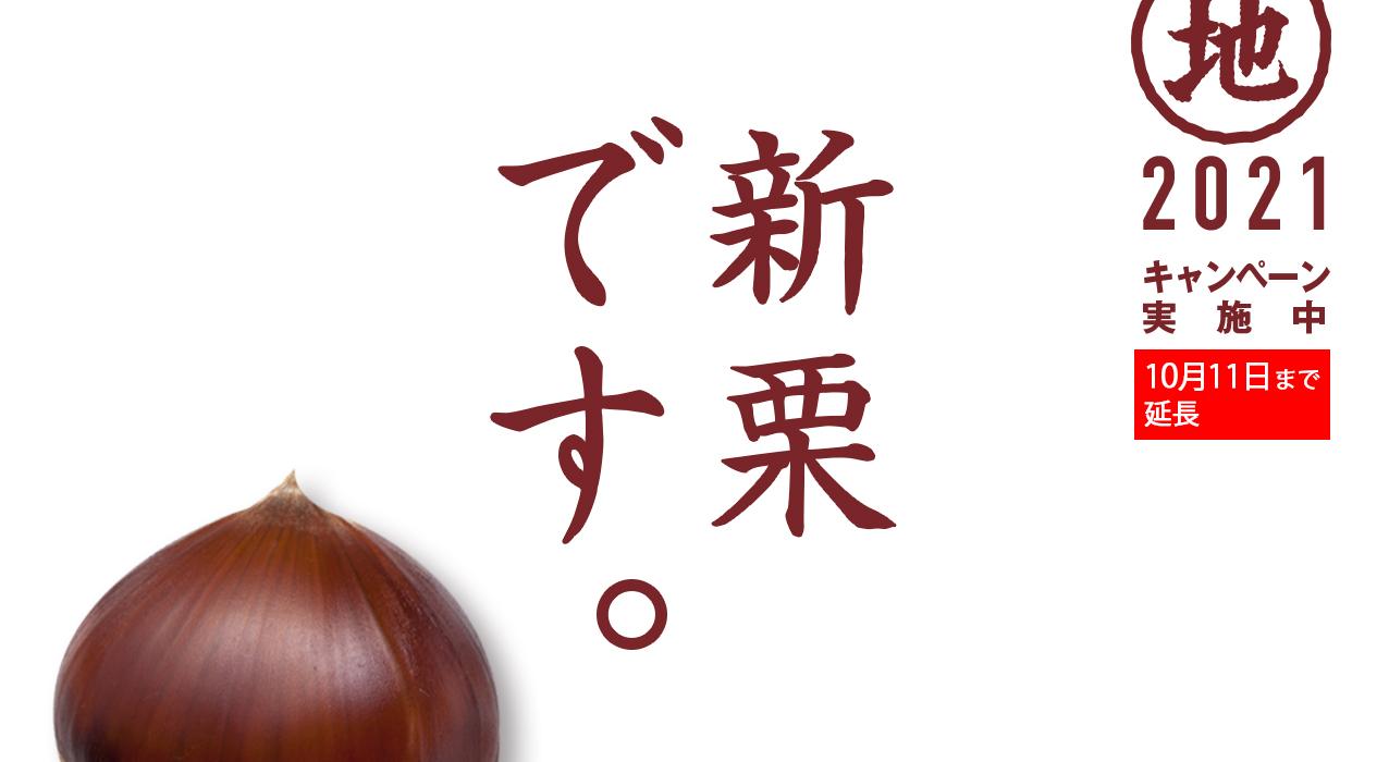 新栗 しまんと地栗 四万十川 和栗 新栗キャンペーン しまんとじぐりストア 高知県
