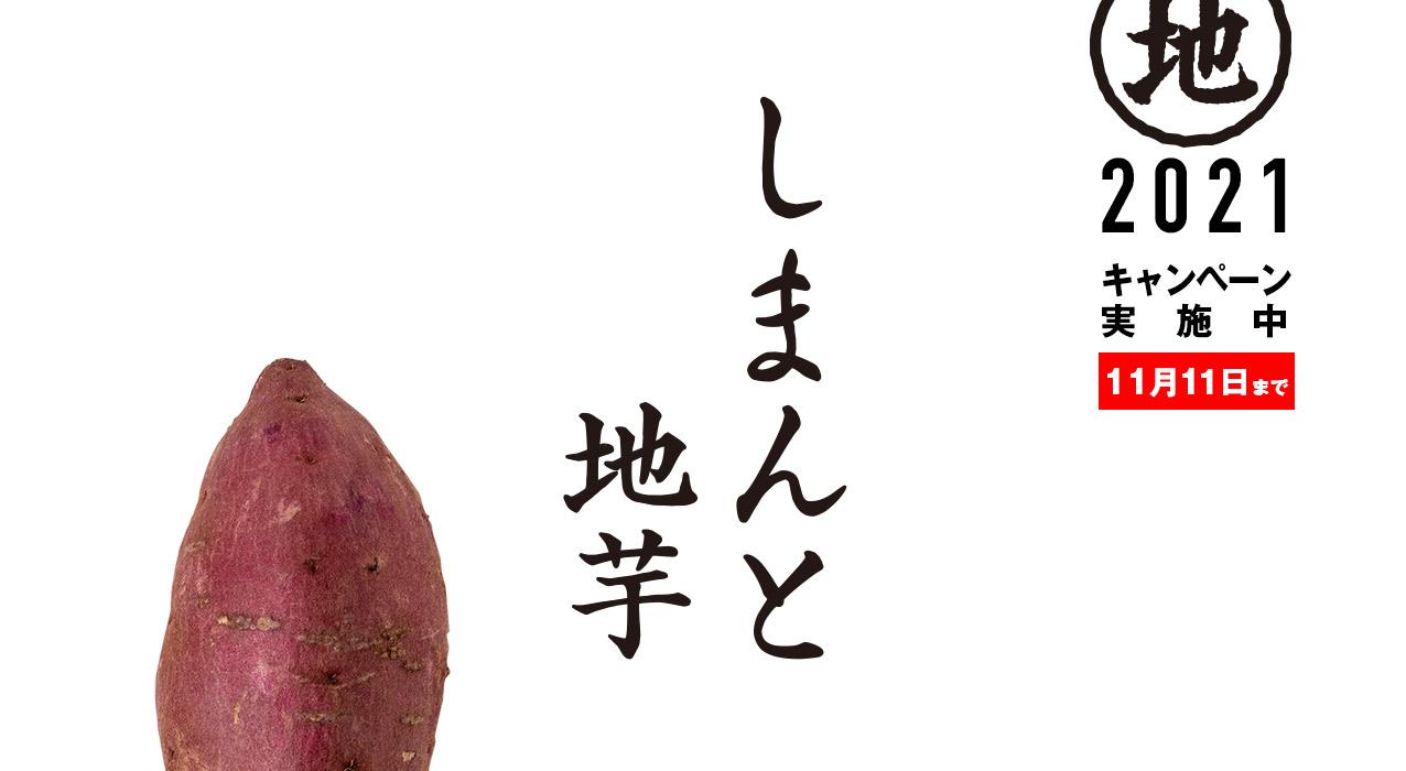 新芋 しまんと地栗 四万十川 さつま芋 新芋キャンペーン しまんとじぐりストア 高知県