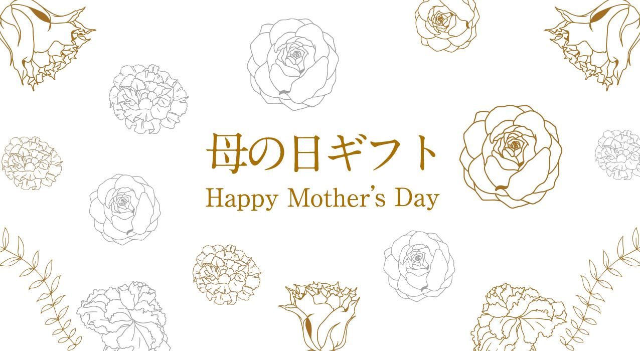四万十からの贈り物 ギフト mothersday プレゼント 母の日ギフト おうち