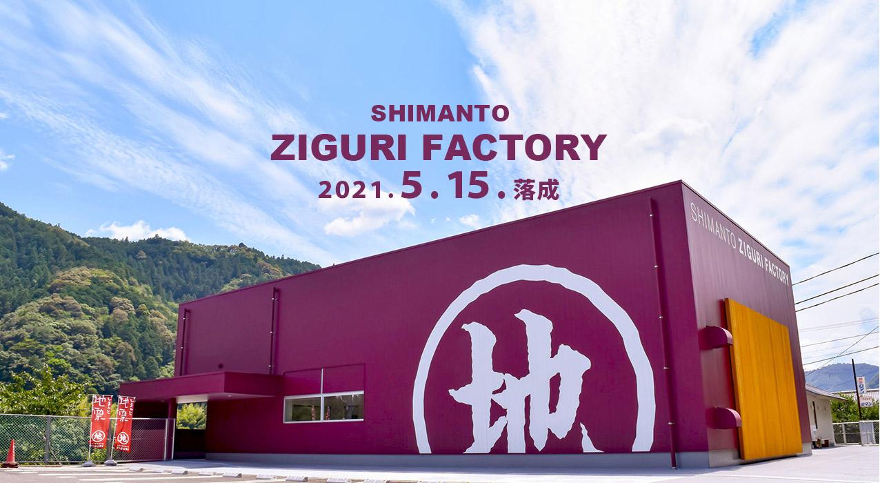 SHIMANTO ZIGURI FACTORY しまんと地栗工場