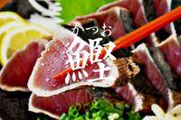 【流域リレー】一本釣り地鰹の藁焼きタタキ