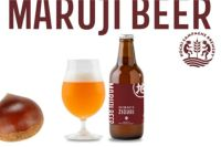 しまんと地栗エール まるじビール MARUJI BEER TOSACO